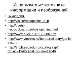 Используемые источники информации и изображенийВикипедия http://yls.su/rostopchi