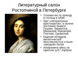 Литературный салон Ростопчиной в ПетербургеОснован ею по приезду в столицу в 183
