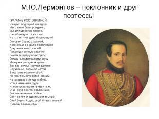 М.Ю.Лермонтов – поклонник и друг поэтессы ГРАФИНЕ РОСТОПЧИНОЙЯ верю: под одной з