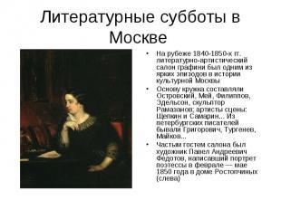 Литературные субботы в Москве На рубеже 1840-1850-х гг. литературно-артистически