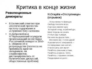 Критика в конце жизниВ.Белинский отметил при «поэтической прелести» пустоту соде