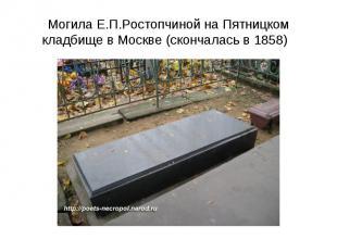 Могила Е.П.Ростопчиной на Пятницком кладбище в Москве (скончалась в 1858)