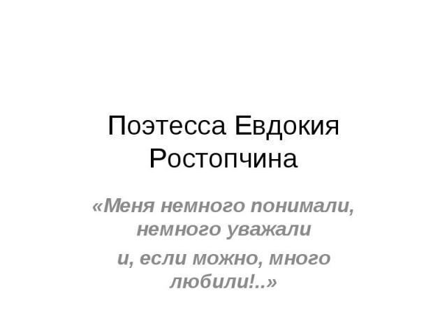 Поэтесса Евдокия Ростопчина «Меня немного понимали, немного уважалии, если можно, много любили!..»