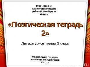 МОУ «СОШ ст. Евсино» Искитимского района Новосибирской области «Поэтическая тетр