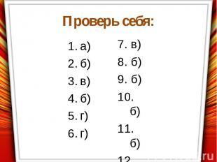 Проверь себя:а)б)в)б)г)г)7. в)8. б)9. б)10. б)11. б)12. г)