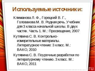 Используемые источники:Климанова Л. Ф., Горецкий В. Г., Голованова М. В. Родная