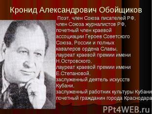 Кронид Александрович Обойщиков Поэт, член Союза писателей РФ, член Союза журнали