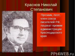 Краснов Николай Степанович Прозаик, поэт, член союза писателей РФ, лауреат преми