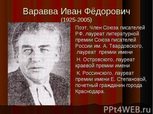 Варавва Иван Фёдорович (1925-2005) Поэт, Член Союза писателей РФ, лауреат литера