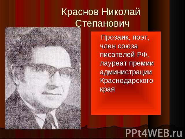 Краснов Николай Степанович Прозаик, поэт, член союза писателей РФ, лауреат премии администрации Краснодарского края