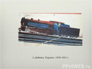 А.Дейнека. Паровоз. 1930-1931 г.