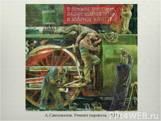 А.Самохвалов. Ремонт паровоза. 1931 г.
