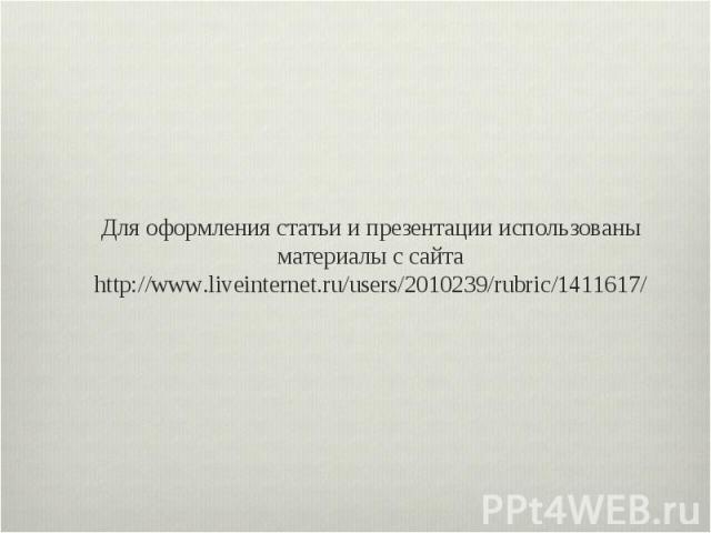 Для оформления статьи и презентации использованы материалы с сайта http://www.liveinternet.ru/users/2010239/rubric/1411617/