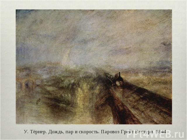 У. Тёрнер. Дождь, пар и скорость. Паровоз Грейт Вестерн. 1844