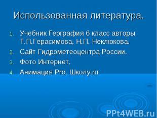 Использованная литература.Учебник География 6 класс авторы Т.П.Герасимова, Н.П.