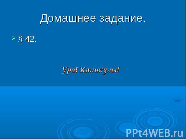 Домашнее задание.§ 42.
