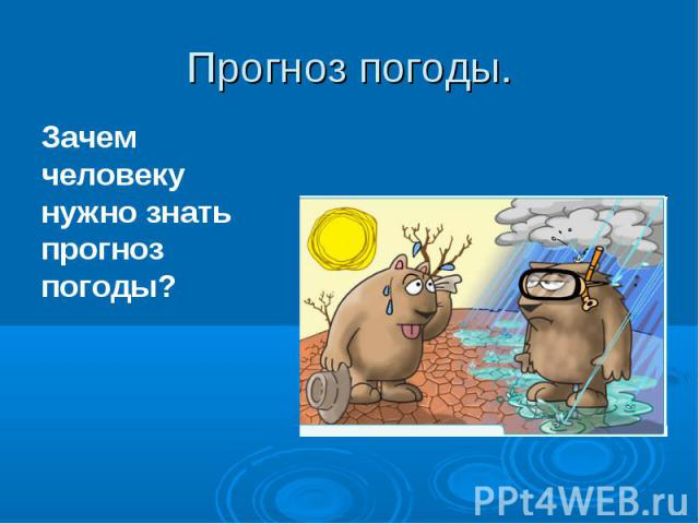 Прогноз погоды.Зачем человеку нужно знать прогноз погоды?