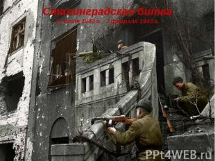 Сталинградская битва17 июля 1942 г. - 2 февраля 1943 г.