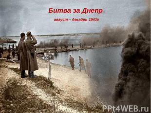 Битва за Днепр август – декабрь 1943г