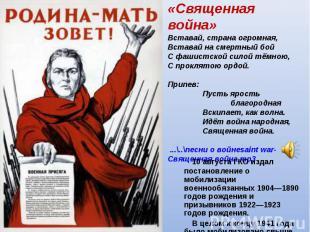 «Священная война»Вставай, страна огромная,Вставай на смертный бойС фашистской си