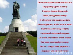 Скольким детям возвратили детство,Подарили радость и веснуРядовые Армии Советско