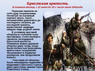 Брестская крепостьВ течение месяца, с 22 июня до 20-х чисел июля 1941года Первым