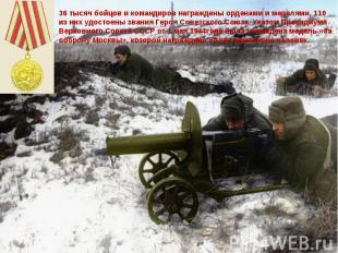 36 тысяч бойцов и командиров награждены орденами и медалями, 110 из них удостоен