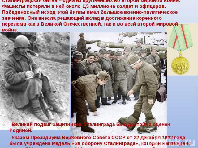 Сталинградская битва – одна из крупнейших во второй мировой войне. Фашисты потеряли в ней около 1,5 миллиона солдат и офицеров. Победоносный исход этой битвы имел большое военно-политическое значение. Она внесла решающий вклад в достижение коренного…
