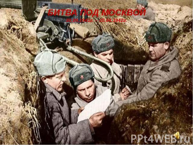 БИТВА ПОД МОСКВОЙ30.09.1941г. – 20.04.1942г.