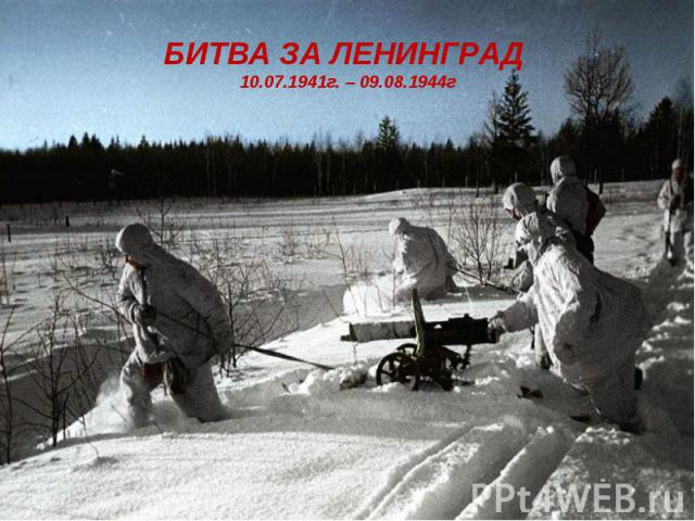 БИТВА ЗА ЛЕНИНГРАД 10.07.1941г. – 09.08.1944г