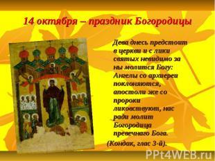 14 октября – праздник Богородицы Дева днесь предстоит в церкви и с лики святых н