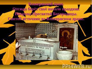 Влахернский храм.Отсюда берёт своё начало праздник Покрова Пресвятой Богородицы.