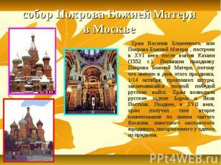 собор Покрова Божией Матери в Москве Храм Василия Блаженного, или Покрова Божией
