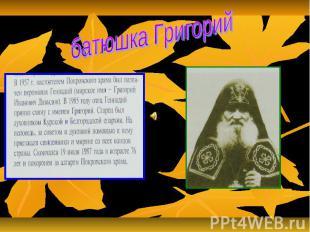 батюшка Григорий