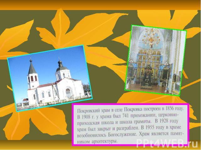 храм Покрова Богородицы с. Покровка