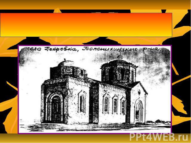 храм с. Покровка в 50-егоды