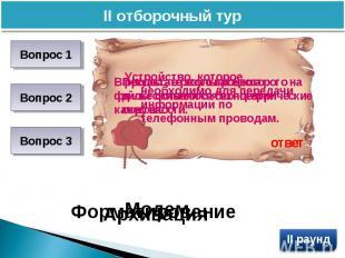 II отборочный турУстройство, которое необходимо для передачи информации по телеф
