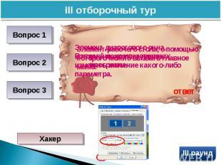 III отборочный турЭлемент диалогового окна, который позволяет плавно изменять зн