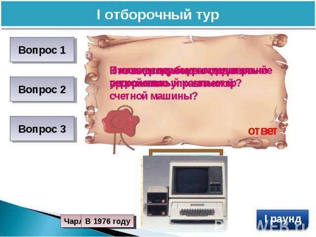 I отборочный турКто выдвинул идею создания программно управляемой счетной машины?