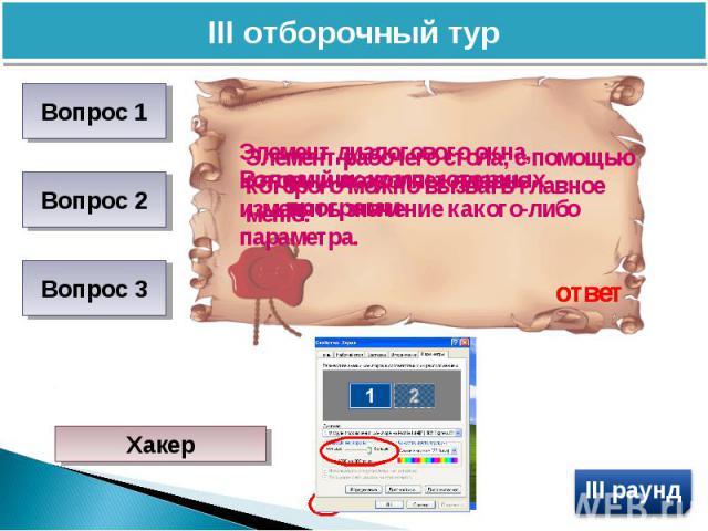 III отборочный турЭлемент диалогового окна, который позволяет плавно изменять значение какого-либо параметра.