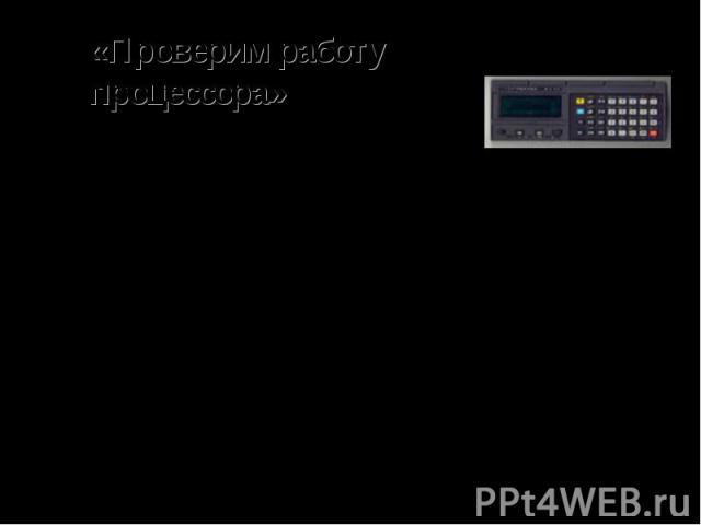«Проверим работу процессора»Устный счет:Выполните деление: а) 1600: 40 б) 2500: 50 в) 1000: 125 г) 100000: 125Представьте в виде суммы произведение: а) б) в) Вычислите, выбрав удобный порядок действия. а) б) в) г) Какое свойство умножения мы здесь п…