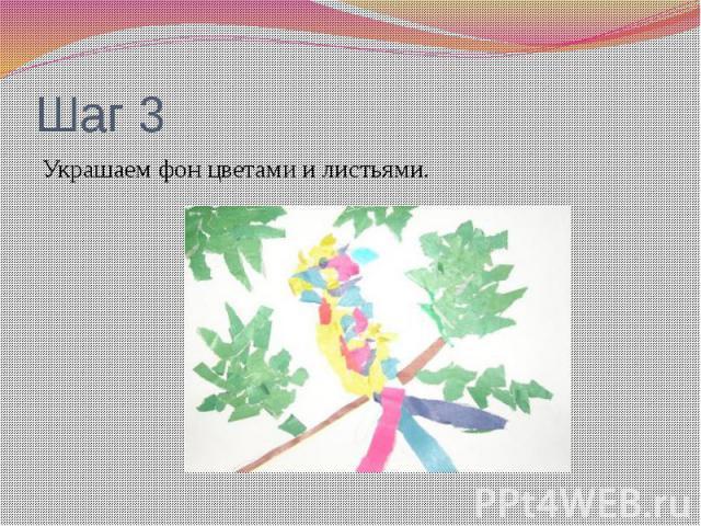 Шаг 3Украшаем фон цветами и листьями.