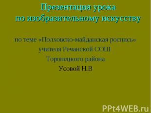 Презентация урока по изобразительному искусству по теме «Полховско-майданская ро