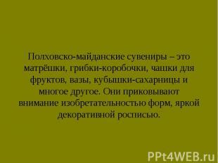 Полховско-майданские сувениры – это матрёшки, грибки-коробочки, чашки для фрукто