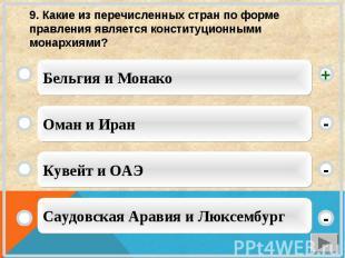 9. Какие из перечисленных стран по форме правления является конституционными мон