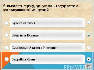 6. Выберите строку, где указаны государства с конституционной монархией.