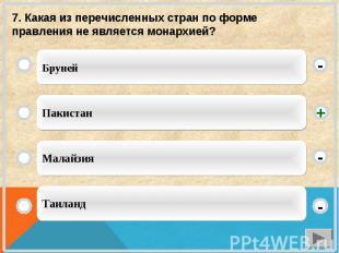 7. Какая из перечисленных стран по форме правления не является монархией?