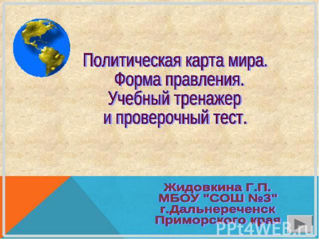 Политическая карта мира. Форма правления. Учебный тренажер и проверочный тест Жидовкина Г.П.МБОУ