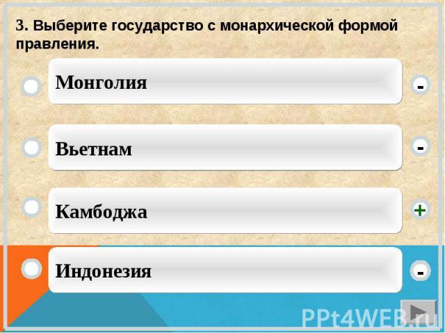 3. Выберите государство с монархической формой правления.