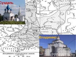 Суздаль Владимир